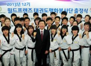 ▲김기웅 세계태권도평화봉사재단 총재(가운데) 배성인 사무총장이 단원들과 함께 파이팅을 다짐하고 있다.