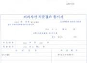 ▲ 1월 2일 발송한 대전지방검찰청 논산지청 피의사건 처분결과 통지서.