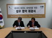 정만순 국기원 원장(오른쪽)과 송향근 세종학당재단 이사장이 협약서에 서명하고 있다.
