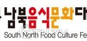 남북음식축제