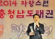 2014 자랑스러운 충남태권도인상을 수상한 천안시의회 노희준 의원 / 사진=노희준 의원실