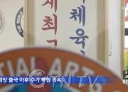 태권도장 장애인 사망사건에 대해 사범들의 추가 폭행 의혹을 제기한 12월 3일자 KBS 보도 / 사진=KBS 뉴스 캡처