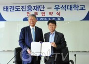 태권도진흥재단 김성태 이사장(좌측)과 우석대 김응권 총장이 지난 21일 태권도원에서 협약을 체결했다.
