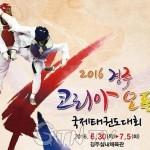 코리아오픈 경주국제대회 내일 팡파르