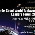 2016세계태권도지도자포럼 내달 6일 개최