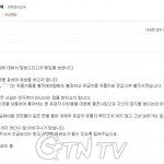 울산협회 기심회 위원, 대회 부정행각 드러나!