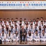 태권평화봉사재단, 19기 태권도평화봉사단 해단식