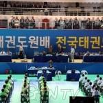 제3회 태권도원배 전국 태권도대회 개막